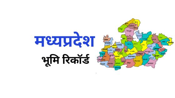 Mp Bhulekh Land Record