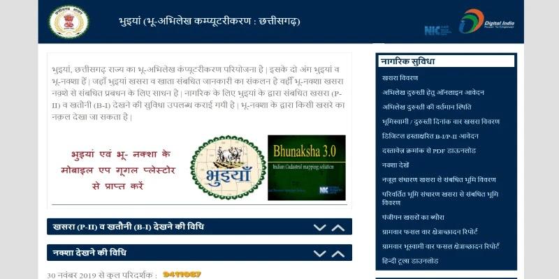 bhuiya-naksha