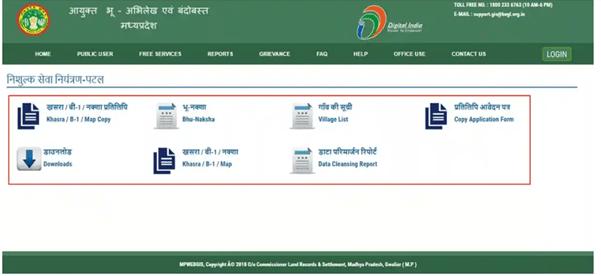 bhulekhmp-online-documents