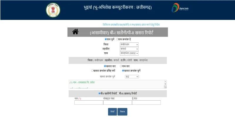 cg-bhuiya-download-khaitani