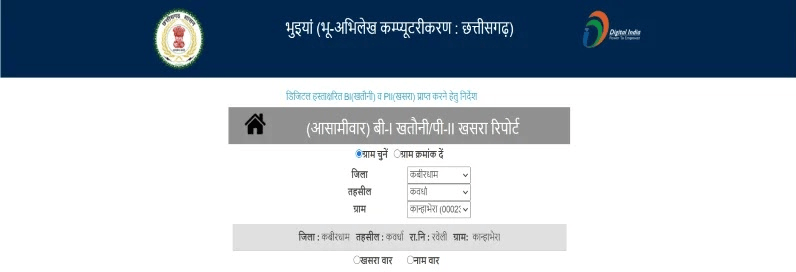 chhattisgarh-bhuiya-khasra