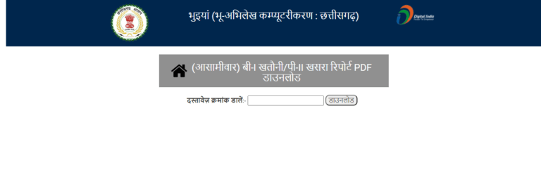 download-pdf-by-document-number-cg-bhuiyan