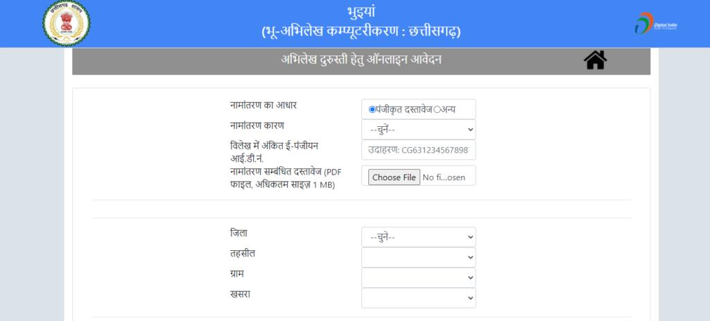 online-record-correction-cg-bhuiyan