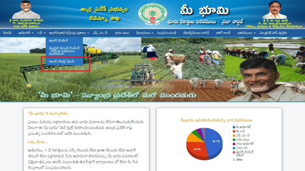 status-check-of-aadhaar-linking